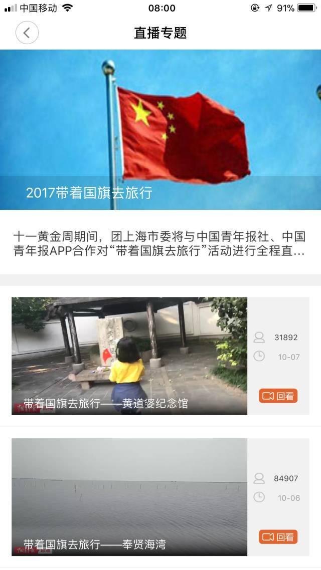 """正宏娱乐:闵行也有网红小主播!!!直播"""""""