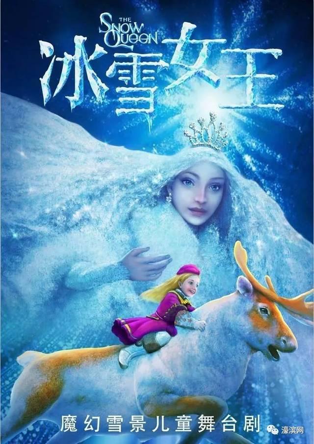 南通下雪了!超炫雪景儿童剧《冰雪女王》本周末登陆!