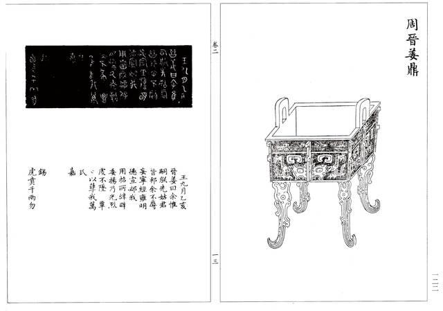 孔令伟:《古器物及其图像表达》讲座【直播】,欢迎观看!