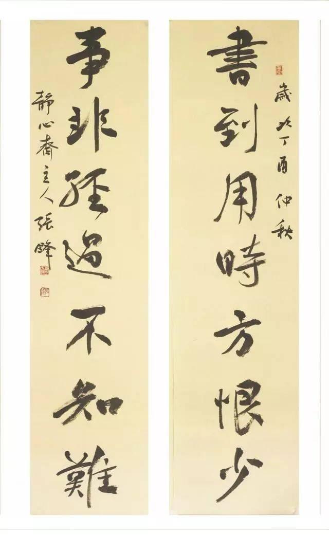 镇原书法家张锋斩获中国书法最高奖—兰亭奖图片