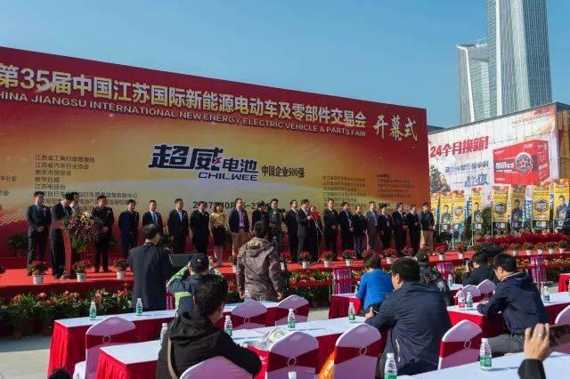 南京展会开幕式现场图片