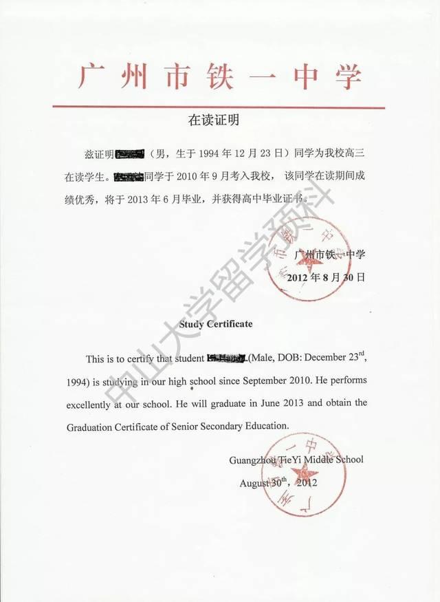 扫描,pdf/jpg学校;公章毕业证翻译件(用a4纸打印后加盖格式高中天高中祈图片