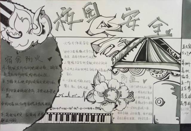"""美術學院舉辦以""""平安校園""""為主題手抄報設計活動"""
