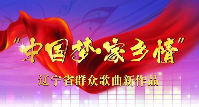 """中国梦·家乡情""""辽宁省群众歌曲新作品——《我们的故事》"""