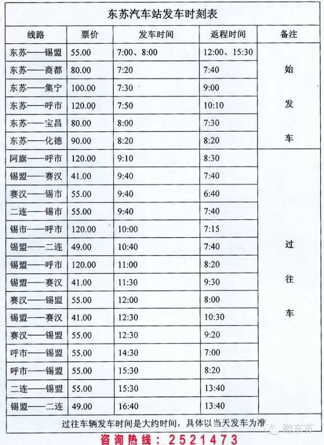 东苏,西苏汽车站班车时刻表,出行必备!