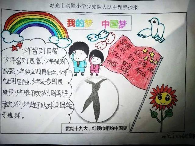 图片丨《我的梦,中国梦》 中国梦是历史的,现实的,未来的,更是我们这