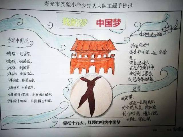 """""""贯彻十九大,红领巾相约中国梦""""-教育频道-手机搜狐"""