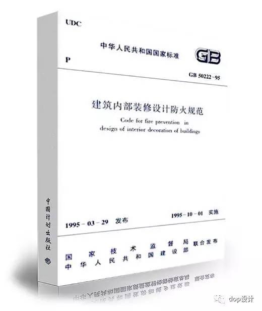 《gb50222-95(2001修订) 建筑内部装修设计防火规范》图片