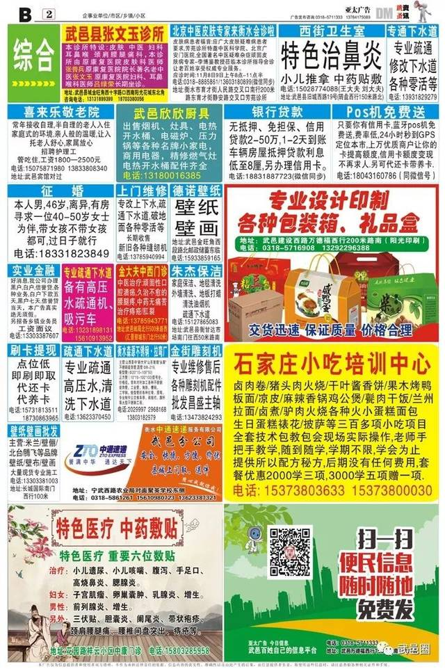 武邑亚太广告619期电子报