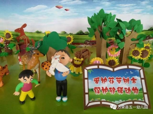 【万荣县五一幼儿园】保护环境 爱护地球