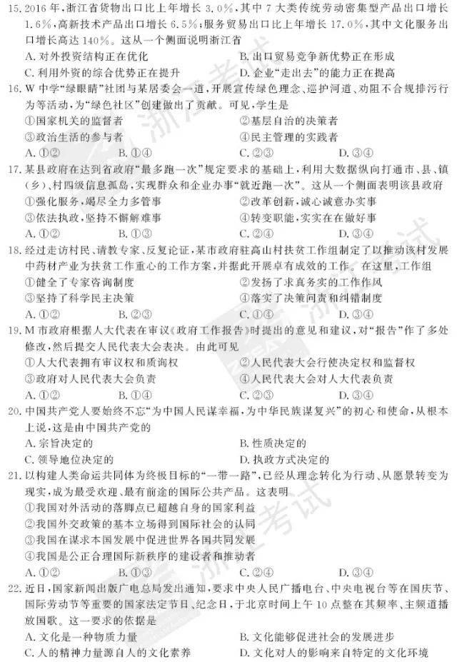 来源:浙江考试 编辑:林梦婕 浙江在线行业中心出品图片