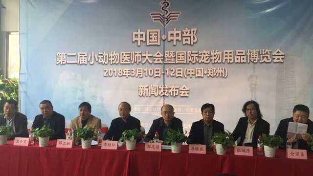 中国·中部第二届小动物医师大会暨国际宠物用品博览会新闻发布会举行