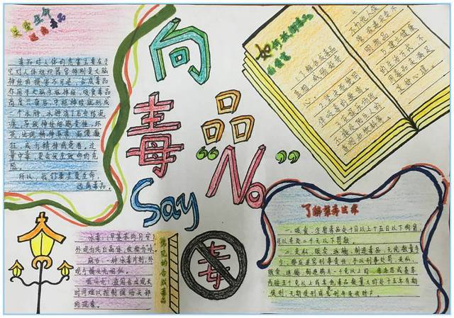 """揭阳空港经济区""""无毒青春 健康生活""""青少年禁毒手抄报"""