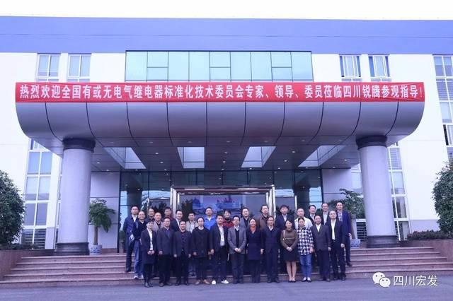电气继电器标准化技术委员会专家委员参观四川宏发,四川锐腾两家公司