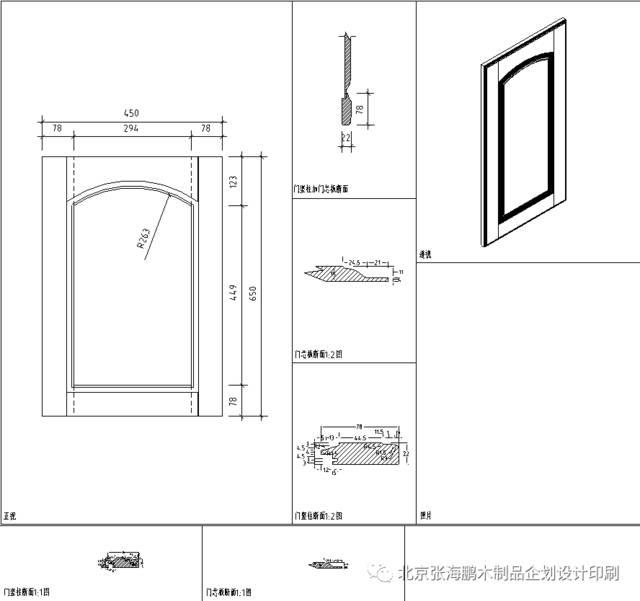 第400期-干货分享【标准橱柜实木门板cad模块】图库,节点大样图素材图片