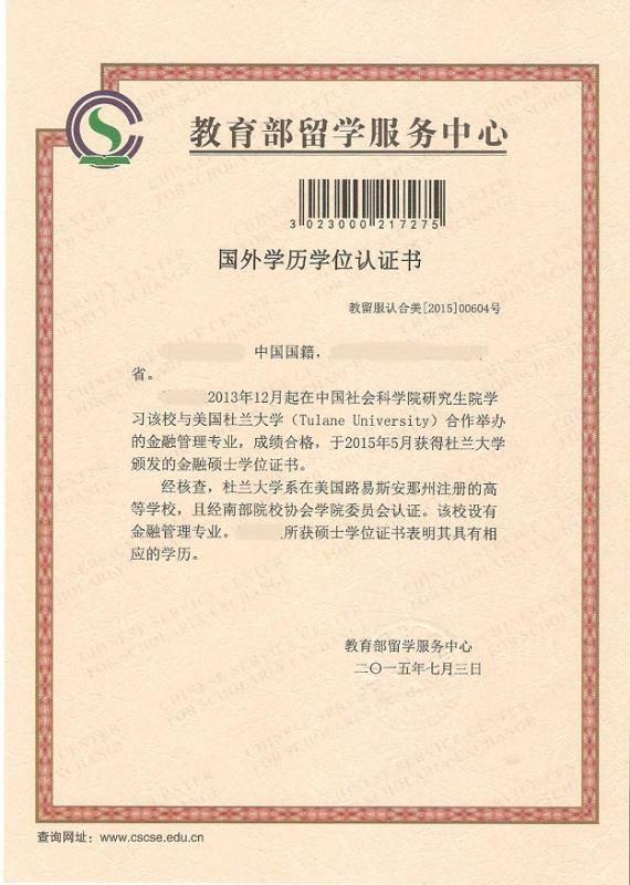 中国教育学历�z*.{�_图为:中国教育部留学服务中心颁发的学历学位证书样本 综上所述,非
