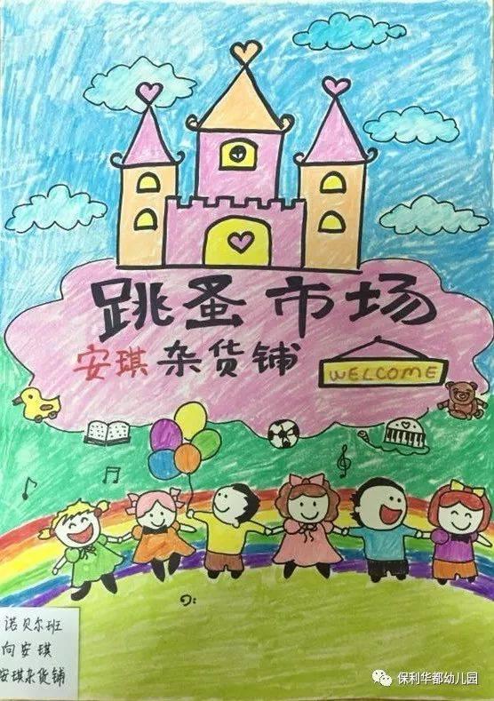 """【请您投票】保利华都幼儿园快乐跳蚤市场""""十佳宣传海报""""评选图片"""