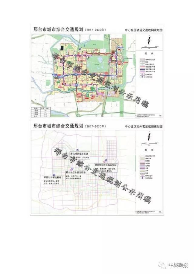邢台城市轨道交通规划案公示,都市区共分三号线,看看从你家经过吗?