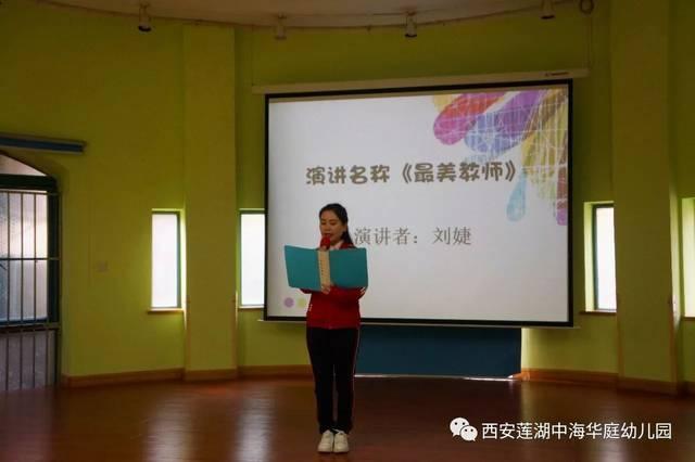 精彩瞬间  此次师德演讲比赛活动,进一步加强了园所教师师德修养