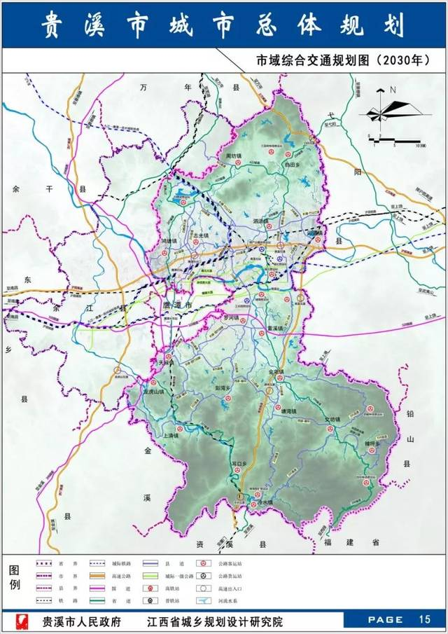 《贵溪市城市总体规划(2015-2030)》开始公示,未来10年贵溪将有这些