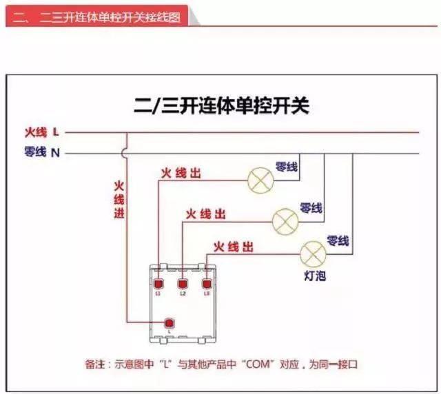 三,四开连体单控开关接线图