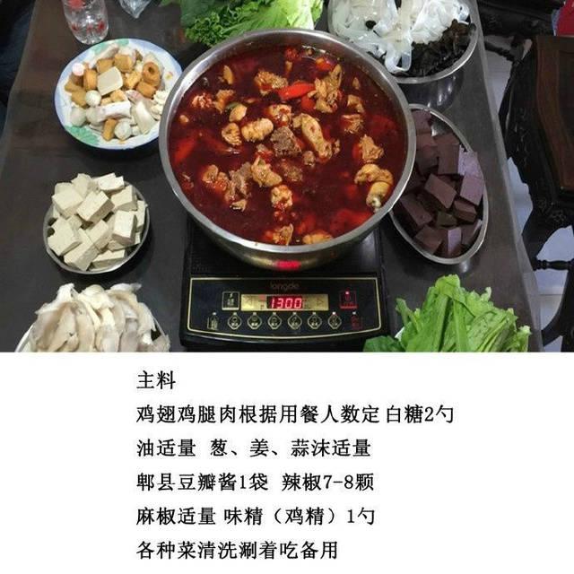 技术分享!沧州【麻辣火锅鸡】一锅两吃(附麻辣底料配方及炒制)