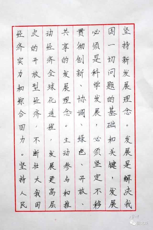 【十九大精神进校园】书法,诵读,演讲,手抄报这些新形式 北辰师生直呼