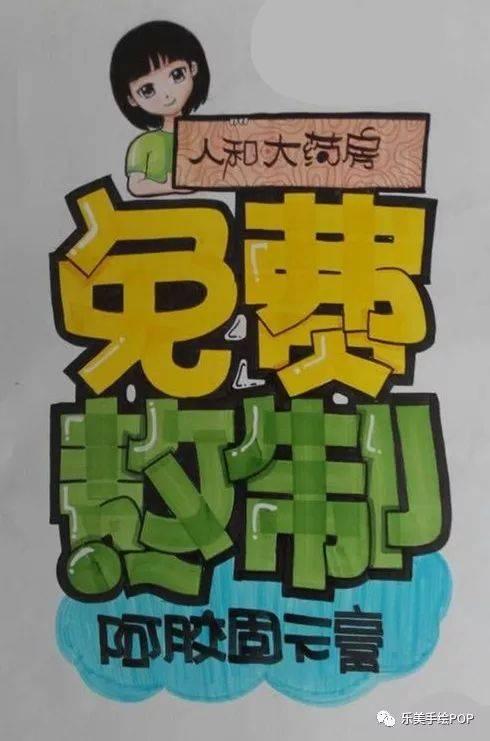 复方阿胶浆 手绘pop海报