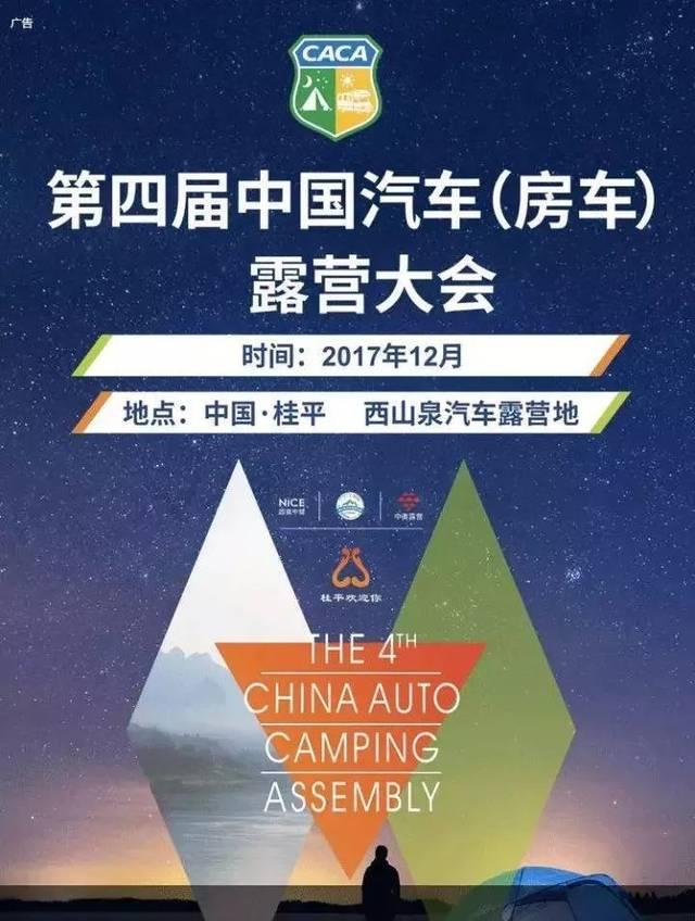 桂平汽车(房车)露营大会:主办方首次公布到来明星与活动时间
