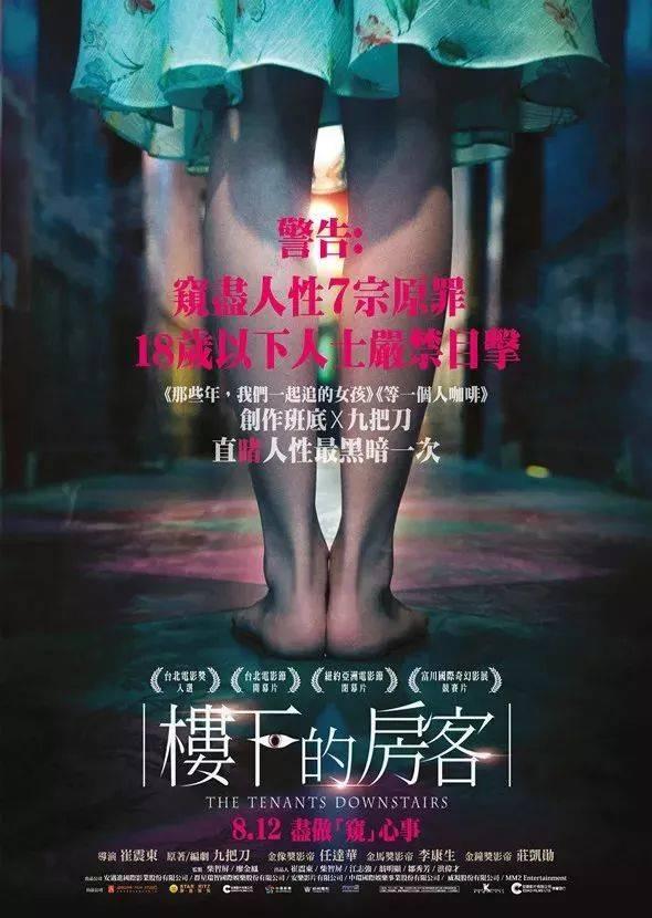 台灣亂倫小說_正如海报上所说—— 影片改编自台湾作家九把刀的同名小说.