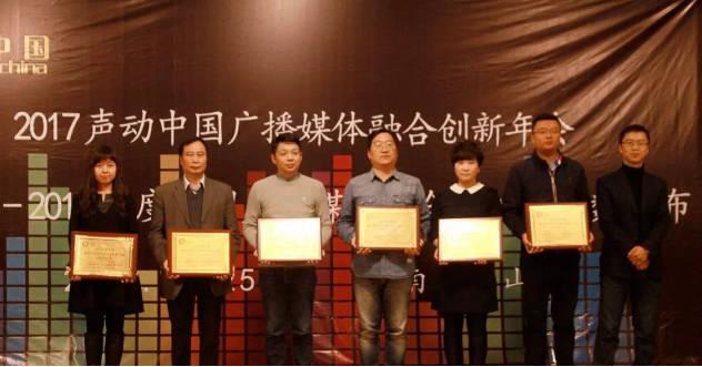 湖南音乐电台FM893快乐车族节目又拿了什么全国大奖?