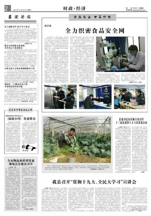 【报纸】《新汤阴》时讯电子版第570期