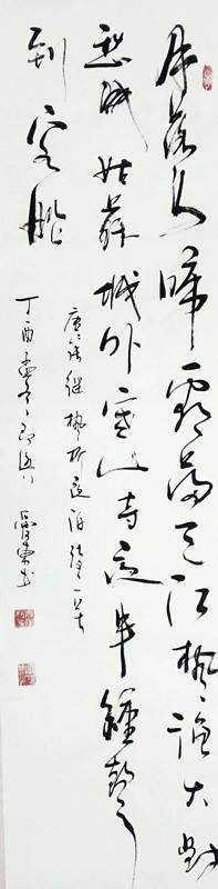 中国梦.一带一路全国百名书画名家大赛铜奖! 作品