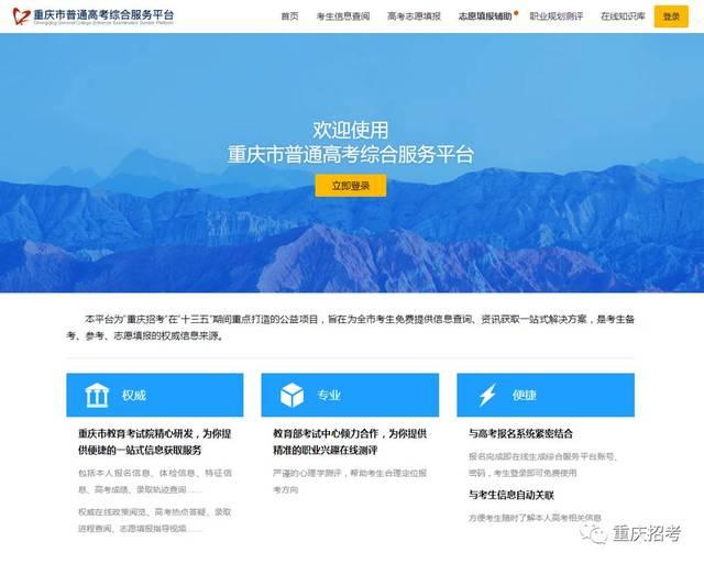 重庆市普通高考综合服务平台热点问题解答-没