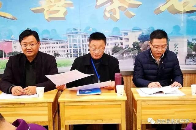 会议由海安县教师发展中心化学研训员,课题组组长朱永侃主任主持,参加