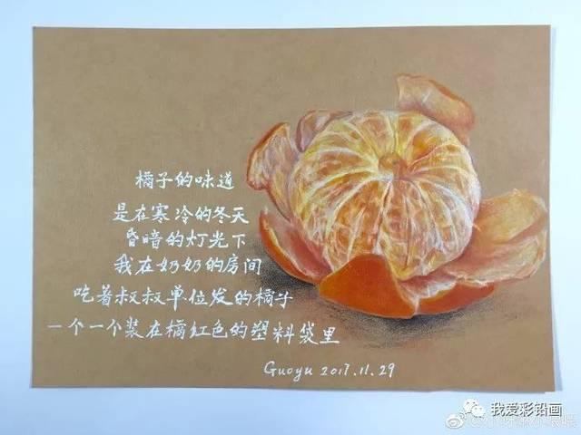彩铅手绘橘子步骤图