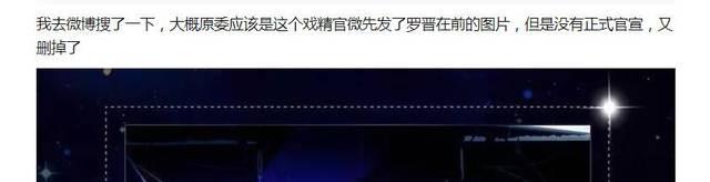罗晋周冬雨争番位粉丝互撕剧方删微博疑似回应_腾讯分分彩在线