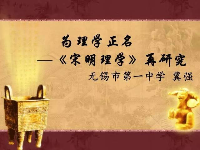 理学历年�zh�_宋明理学(教学设计)
