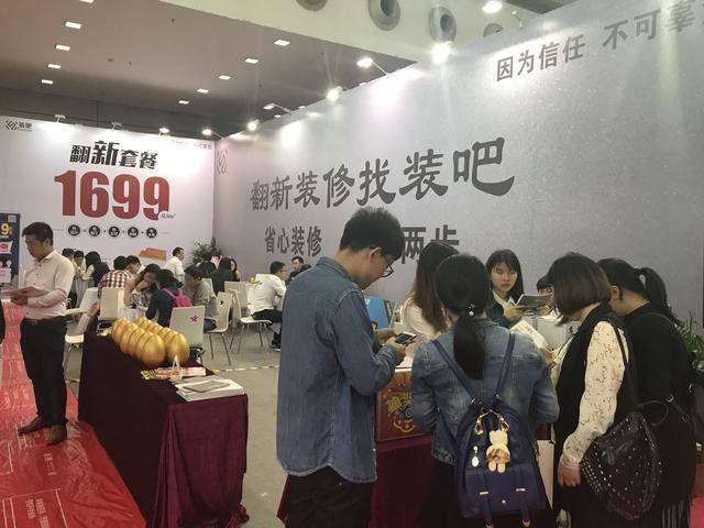 """深圳名品家博会开幕 """"装吧""""翻新装修引关注"""