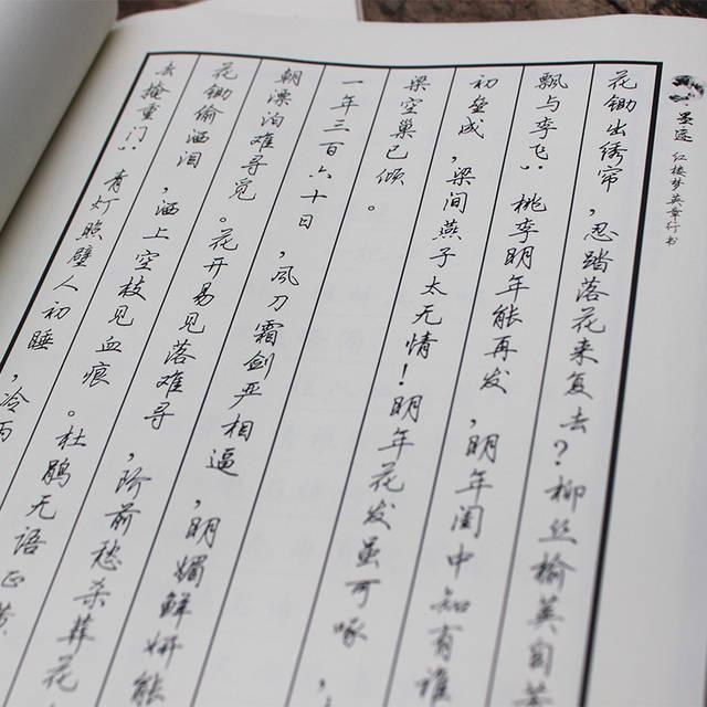 红楼梦诗词集,字体很美,字迹清晰,满满的古风感,红楼爱好者爱不释手.图片