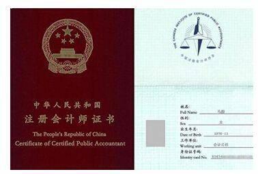 全国会计资格�9.��h�_解密天下:未来5年,中国含金量最高的十大资格证书
