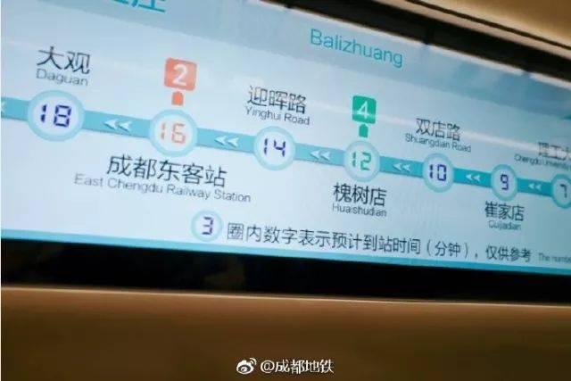 发车最早、收车最晚…成都地铁7号线正式开通