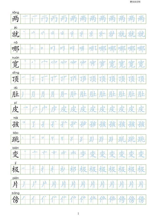 妹笔顺笔画顺序-上册语文生字表笔顺练习 可下载打印