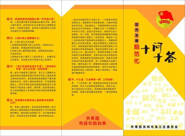 我的青春我的团 | 凝心聚力中国梦,吴江共青团伴成长!
