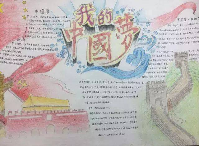 """有""""七彩梦想""""手抄报和主题书法,绘画,摄影竞赛,""""秀出梦想""""春江小达人"""