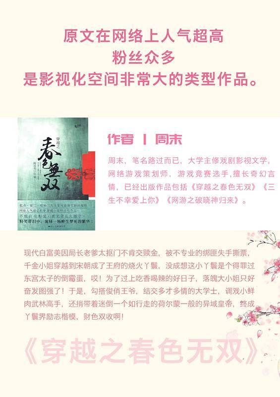 全版权投资ip:《穿越之春色无双》