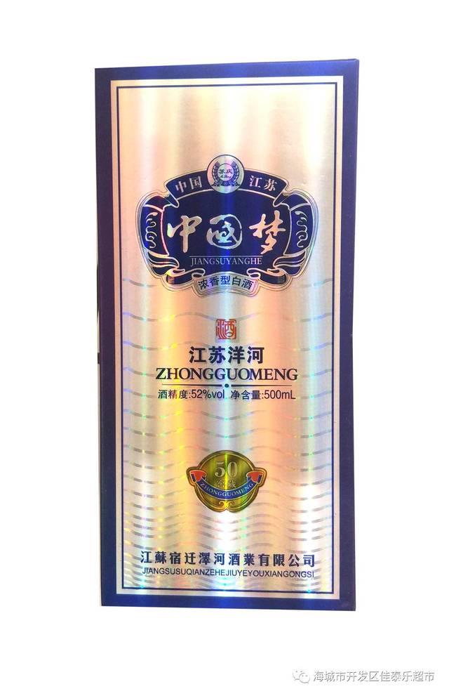 90元/桶 限4听/人/卡 苏庆中国梦白酒52度500ml 原价:58.