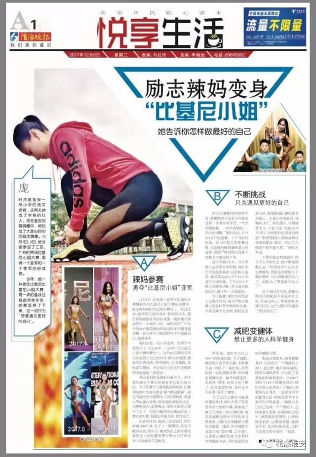 知行有约 淮安人华波,世界自然教练健美v教练冠军嗯啊图片