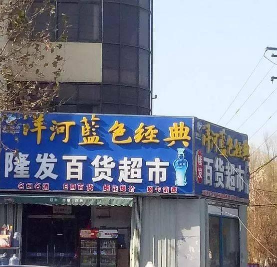为庆祝江苏洋河镇 蓝之缘酒业登陆即墨,现厂商联动,活动期间凭100元