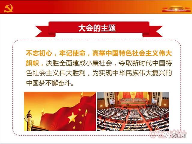 拥抱新时代 担当新使命 在实现中国梦的时代舞台上放飞梦想